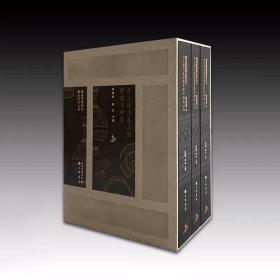 马王堆汉墓漆器整理与研究【全三册】3册