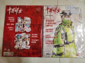 抗疫战疫!!!《中国妇女》(抗击新冠肺炎记录)2020年2月上、下半月全  有很多疫情图片