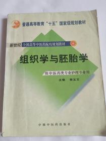 组织学与胚胎学(供中医药类专业 护理专业用)【书内勾画重点、笔记 较多】