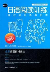日语阅读训练通过流行语看日本 日语阅读训练 通过流行语看日本编委会 外语教学与研究出版社 9787513516655