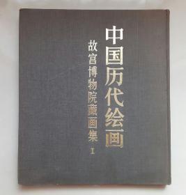 中国历代绘画  故宫博物院藏画集