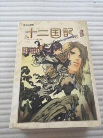 十二国记全集珍藏版:TSUBASA翼 官方小说