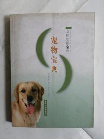 宠物宝典 文化知识宝典