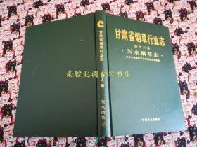 甘肃省烟草行业志.第十三卷.天水烟草志