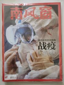 疫情特刊!!!《南风窗》(抗击新冠肺炎武汉现场)2020年第4期  有很多疫情图片