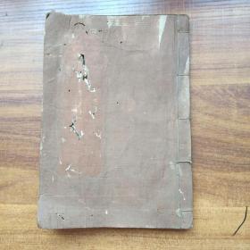 清中期    木刻本  《 方极》一册全  前序后跋  两枚藏印 宝暦五年(1755年 )   中药古方  中医药方