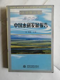 2006中国水利发展报告(缺光盘)
