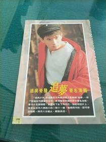 吴奇隆签名海报