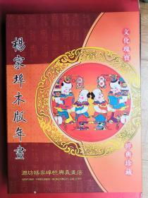 杨家埠木板年画——潍坊杨家埠历代木板年画