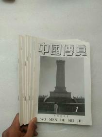 中国传真 1996  1、2、3、4、5、6【6本合售】【内页干净】现货