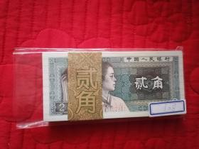 第四套人民币    二角    连号100张   保真