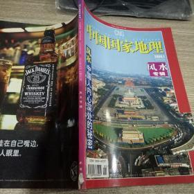 中国国家地理 2006年1月号总第543期风水专辑