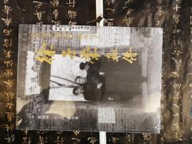 公安保卫战线的卓越领导人:徐子荣画传