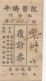 1951年  上海平济医院 复诊券