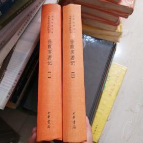 徐霞客游记:中华经典名著全本全注全译  一  四
