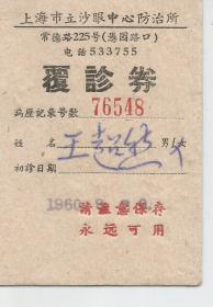 1960年   上海市立沙眼中心防治所 覆诊券