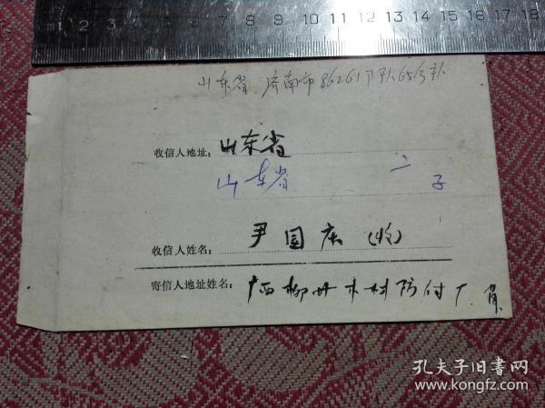 信封一個 1978年