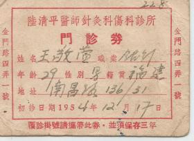 1954年   上海陆清平医师 针灸科伤科诊所门诊券