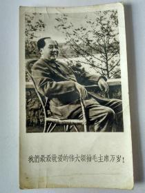 毛主席原版照片