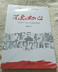 不忘初心 中国共产党人的革命故事【未拆封】