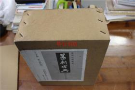 篆刻字典  青山杉雨 师村妙石  上下巻 全2册   9斤重! 初版 昭和61年発行 双盒套  日本直发包邮