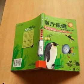 中国自然百科全书医疗保健