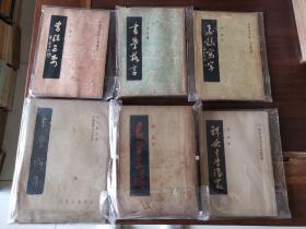 中国书学研究会丛书:怎样写字、书学格言、书法三要、祝嘉书学论丛、书学史、书学论集。