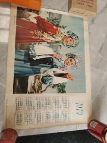 1979年梁山伯与祝英台 年历画