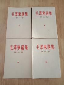 毛泽东选集 繁体竖排1-4卷 毛选52版无删减 毛选四卷