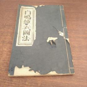 自鸣钟表图法(线装全1册) 嘉庆年间(尺寸估约,没有实际测量)