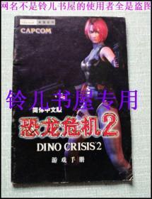 恐龙危机2 游戏手册