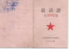1956年 上海市第一医院就诊证  王超然
