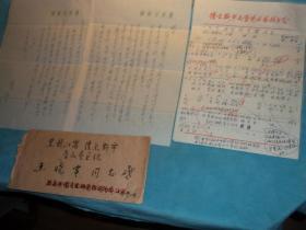 """86年:陈地(原名刘章兴笔名晓笛,人民音乐家著名词曲作者歌唱家,善演奏二胡小提琴。抗日救亡组建""""怒号歌咏团""""任团长,是黄河大合唱首任领唱,也是著名的歌舞教育家,编著《声乐基础》,他创作的音乐作品多次获奖) 写给 王晓君(著名词曲作家,歌唱演员) 信札2张,另有一张王晓君作曲的手稿为之修改,实寄封封为毛笔书写,字都写得很好潇洒!内容是对青年音乐家王晓君的关心爱护,并修改曲谱。爱才之心殷殷!"""