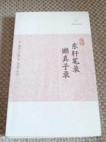 东轩笔录·嬾真子录