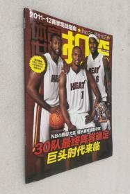体育世界 扣篮 2011年12月 总第682期 无海报