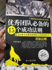 优秀团队必备的15个成功法则:群狼法则