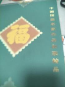 中国国画名家作品邮票精品   (作者签赠)