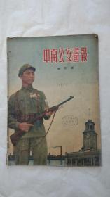 中南公安画报(创刊号)