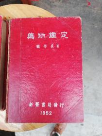 药物鉴定(1952年3版精装)