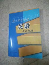 成人学士学位英语考试指南 (含光盘)