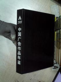 2007中国广告作品年鉴                                      .