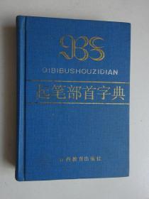 起笔部首字典
