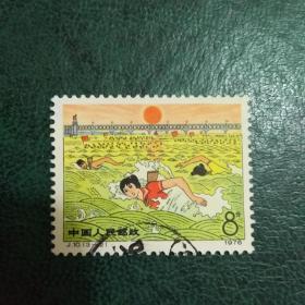 【邮票:老纪特 文革票 编号票 JT票】J10(3-2)