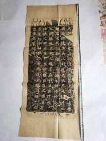 北魏碑老拓片一张     《长乐王丘穆陵亮夫人尉迟为亡息牛撅造像记》     98*40cm