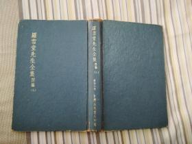 罗雪堂先生全集 四编 第三册(具体内容为罗振玉、王国维主编之《国学丛刊》第一、二册)  少见 (包邮)