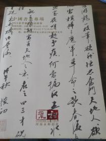 中国书法专辑
