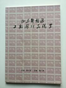 山东解放区工厂图印花税票