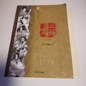 中国古典文学名著丛书:二拍