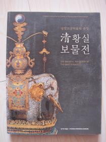 沈阳故宫博物院所藏清皇室宝物展(韩中英文)