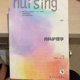 内科护理学(第6版 本科护理 配增值)/全国高等学校教材